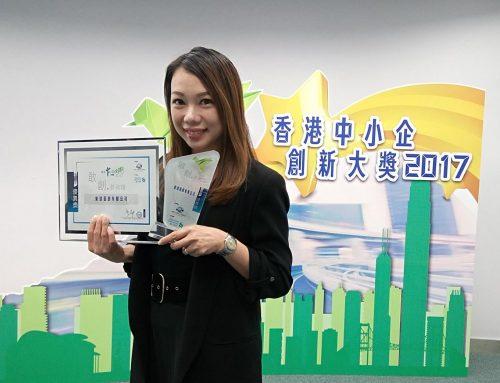 2017 香港中小企創新大獎優異獎